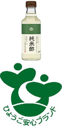 「ひょうご安心ブランド」加工食品第一号認定「純米酢(プレミアム)」